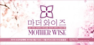 motherwise