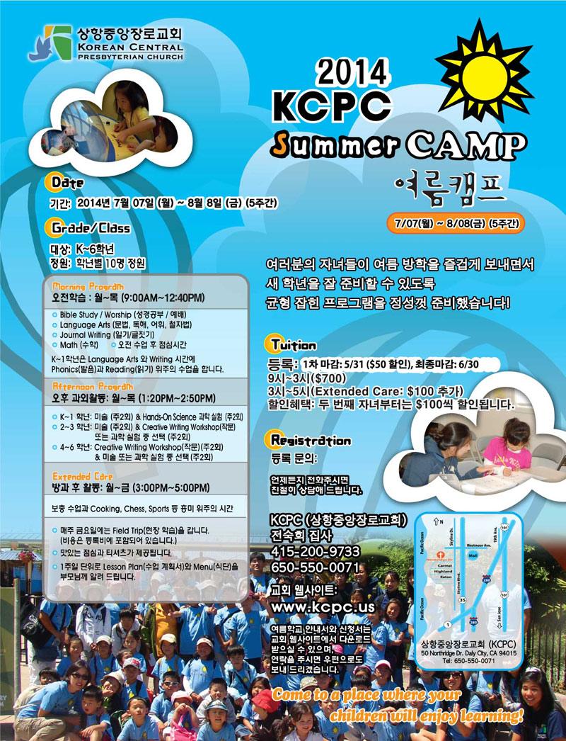 Poster(SummerCamp14)