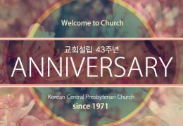 상항중앙교회 설립43주년 및 장로, 권사은퇴식