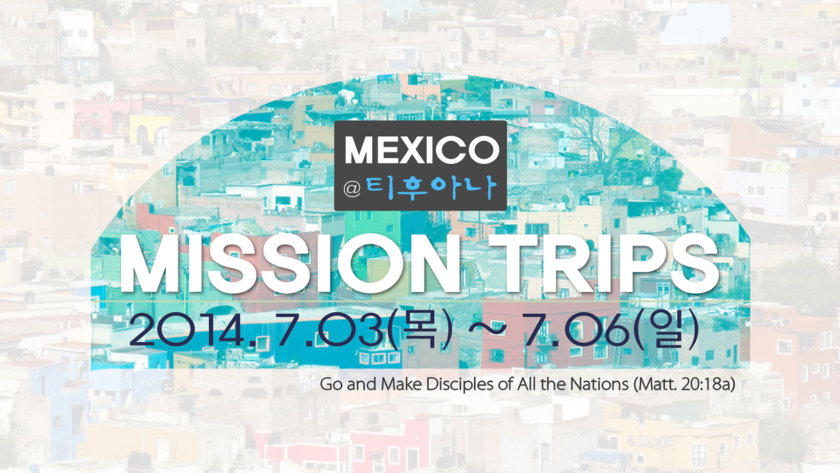 mexico_missonary_banner