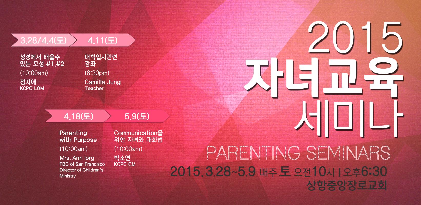 parenting-seminar