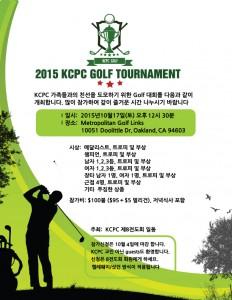kcpcgolf-2015-flyer_lettersize