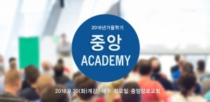 academy_2016